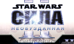 Комикс  по игре Star Wars: The Force Unleshed 2